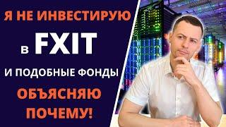 Риски инвестирования в ETF FXIT от Финекс | Инвестиции в IT акции США