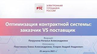 Оптимизация контрактной системы: заказчик VS поставщик (25.08.2021)