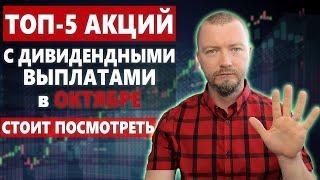 ТОП-5 Дивидендных акций Московской биржи - с выплатами в октябре
