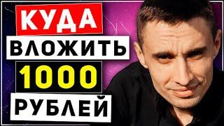 Куда вложить 1000 рублей в 2021? (Первые инвестиции) Инвестиции для начинающих в Тинькофф Инвестиции