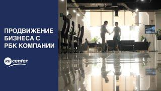 Продвижение бизнеса с РБК Компании