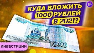 Куда вложить тысячу рублей в 2021 году? Создаем пассивный доход с нуля / Инвестиции