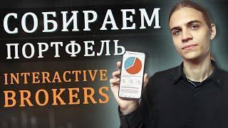 Портфель из ETF через Interactive Brokers / Инвестиции в акции / Фондовый рынок
