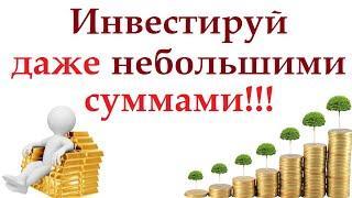 Как стать миллионером Как накопить денег Разумное инвестирование Инвестиции для начинающих финплан