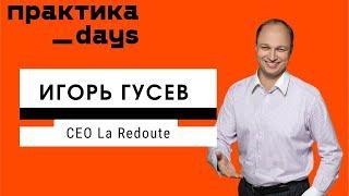 Как La Redoute развивает прибыльный e-commerce. Игорь Гусев, CEO La Redoute
