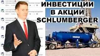 Инвестиции в акции Schlumberger. Фундаментальный анализ акций Schlumberger от Александра Князева