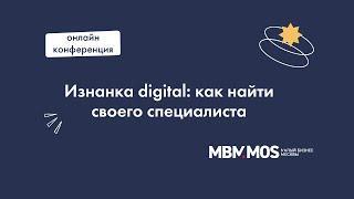 Онлайн-конференция «Изнанка digital: как найти своего специалиста»