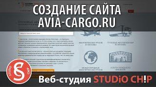 Создание поддержка и продвижение сайта в 2019 году - avia-cargo.ru