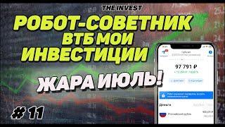 ВТБ мои инвестиции: РОБОТ - СОВЕТНИК ВТБ | Как торгует робот на фондовом рынке