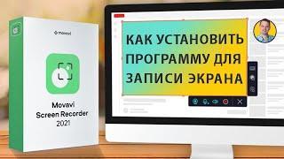 Как установить программу для записи видео и снимков с экрана - Movavi Screen Recorder на Windows