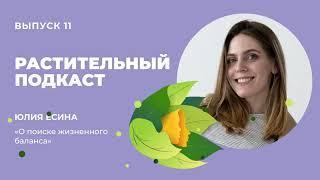 Юлия Есина — О поиске жизненного баланса