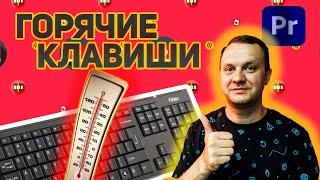 Горячие клавиши на все случаи жизни (видеомонтажёра)