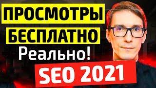 Бесплатное продвижение видео на YouTube. Оптимизация видео на YouTube SEO 2021
