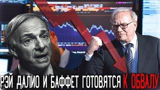 Уоррен Баффет и Рэй Далио продают акции?! | Обвал рынков | Падение рынка Акций!