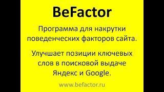 BeFactor -программа для накрутки поведенческих факторов сайта и продвижения в поиске Яндекс и Google