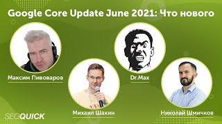 Google June Core Update 2021 - Круглый стол с Михаилом Шакиным, Dr.Max и Максимом Пивоваровым