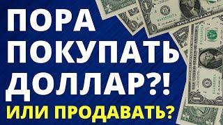 Прогноз доллара на август. Курс доллара. Купить доллар Продать доллар. Курс рубля обвал рубля дефолт