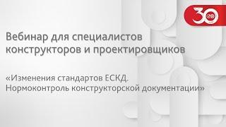«Изменения стандартов ЕСКД. Нормоконтроль конструкторской документации»