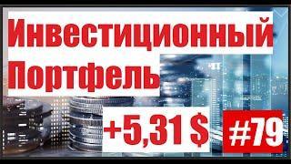 Инвестиционный портфель от 04.07.2021 Тинькофф Инвестиции  Инвестиции для начинающих