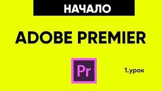 Быстрый СТАРТ в Adobe Premier для начинающих - базовый курс!