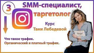 Что такое трафик. Органический и платный трафик. Курсы по SMM в Instagram или как стать smmщиком
