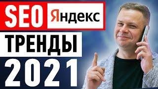 SEO ТРЕНДЫ 2021 - продвижение сайта в Яндексе, SEO продвижение бизнеса в Yandex
