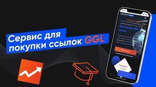 Сервис для покупки ссылок Gogetlinks  (GGL) - (Урок № 19)