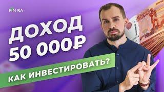 Как и куда инвестировать с доходом 50 000 рублей? Какие акции выбрать? // Рекомендации для новичков