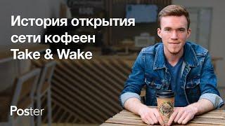 История открытия франшизы кофеен Take & Wake — Posterview