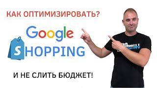 Google Shopping - как оптимизировать Торговую Кампанию Гугл и не слить бюджет!