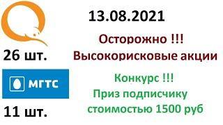 13.08.21 Инвестиции, акции и дивиденды для новичков / Как начать инвестировать с нуля в 2021 году?