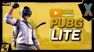 XANKZ - Pubg Mobile Lite играю с подписчикам 2-2-2-2 VIP