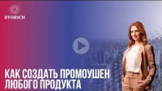 EVORICH! Мила Сердюкова - Как создать промоушен любого продукта от 31/05/2021!