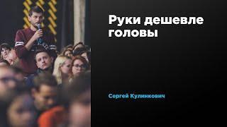 Руки дешевле головы   Сергей Кулинкович   Prosmotr