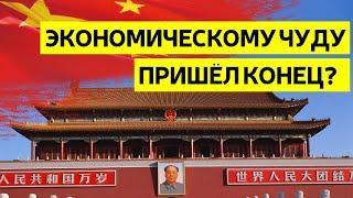 Почему Инвестиции в Китай – плохая идея? | Долговой кризис Китая 2021