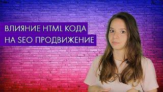 Влияние HTML кода на SEO продвижение сайта