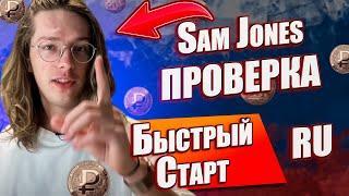 Проверка Быстрый Старт Sam Jones ПОКАЗАЛ СВОЮ СТАТИСТИКУ RU
