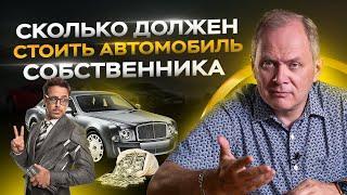 Сколько должен стоить автомобиль владельца бизнеса? / Александр Высоцкий 16+
