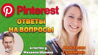 Продвижение на Pinterest - ответы на вопросы. Анастасия Гутникова