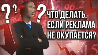 #242. Настройка Яндекс Директ, реклама рся, не окупается!