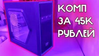 КОМПЬЮТЕР ЗА 45К РУБЛЕЙ