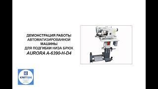 Автоматизированная машина для подгибки низа брюк Aurora A-6390-H-D4