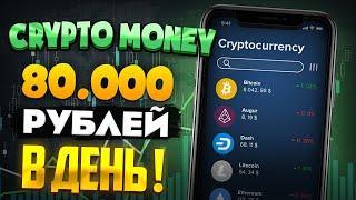 ЗАРАБОТОК В ИНТЕРНЕТЕ 80000 РУБЛЕЙ В ДЕНЬ! Как Заработать В Интернете 80000 Рублей!? crypto-money