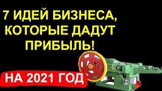 Топ 7 Бизнес идеи производства от 100 000 до 300 000 рублей 2021 год. Бизнес идеи 2021. Бизнес 2021