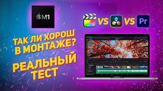 Macbook pro M1 для монтажа. Реальное сравнение Final Cut / Davinci Resolve / Premiere Pro