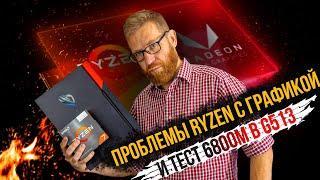 """Что не так с процессорами Ryzen со встройкой, короткий тест RX 6800m и обзор """"красного"""" Asus G513"""