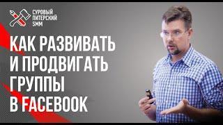 Группы в Facebook // Как развивать и продвигать группы в Facebook