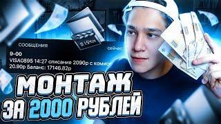 КУПИЛ МОНТАЖ ЭТОГО ВИДЕО ЗА 2000 РУБЛЕЙ! GTA SAMP