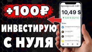 Инвестиции со 100 рублей для начинающих! Как начать инвестировать с нуля пошаговая инструкция.
