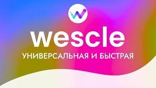 Обзор темы Wescle. Быстрой, универсальной темы с вагоном настроек для любого сайта